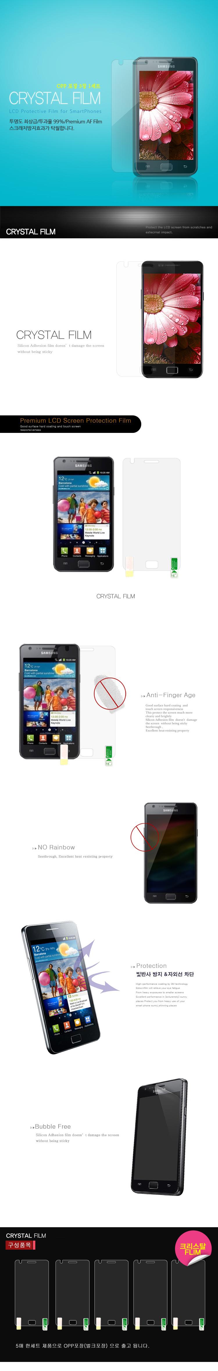 크리스탈 필름 투명도 최상급/투과율99%/Premium AF Film 스크래치 방지효과가 탁월합니다. Anti-Finger Age No rainbow Protection 빛 반사 방지 & 자외선 차단 Bubble Free