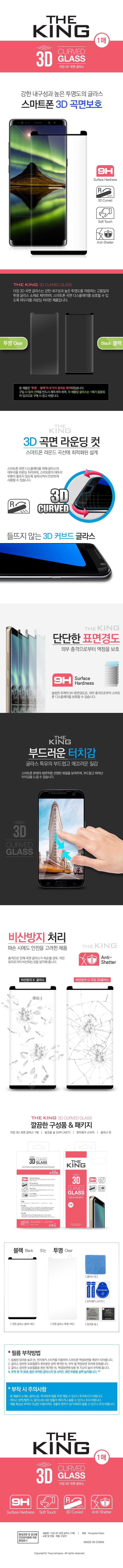 스마트폰 3D 곡면보호 더킹 3D 곡면 글라스는 강한 내구성과 높은 투명도를 자랑하는 고품질의 투명 글라스 소재로 제작하여, 스마트폰 곡면 디스플레이를 보호할 수 있도록 테두리를 라운딩 처리한 제품입니다. 3D 곡면 라운딩 컷 스마트폰 라운드 곡선에 최적화된 설계 들뜨지 않는 3D커브드 글라스 단단한 표면경도 외부 충격으로부터 액정을 보호 부드러운 터치감 글라스 특유의 부드럽고 매끄러운 질감 비산방지 처리 파손시에도 안전을 고려한 제품